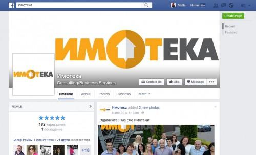 Страницата на ИМОТЕКА във Facebook набира все повече фенове