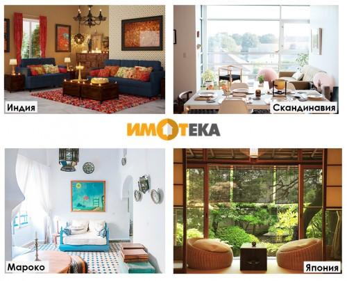 4 стила в интериорния дизайн от 4 уникални и вдъхновяващи култури